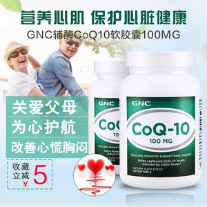 2瓶GNC健安喜辅酶CoQ10软胶囊100mg120粒保护心脏心脑血管