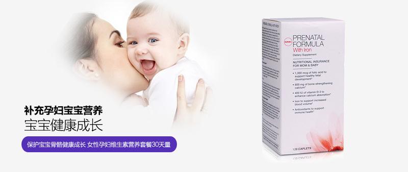GNC孕妇保健品