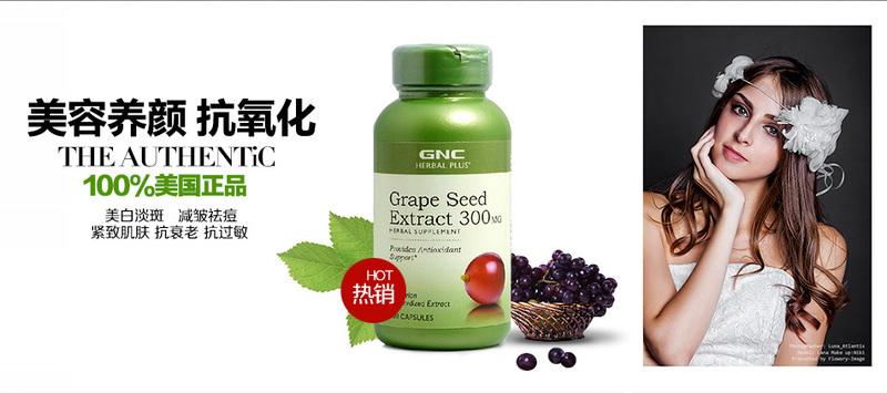 GNC葡萄籽