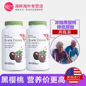 2瓶GNC健安喜黑樱桃精华浓缩胶囊240粒痛风降尿酸