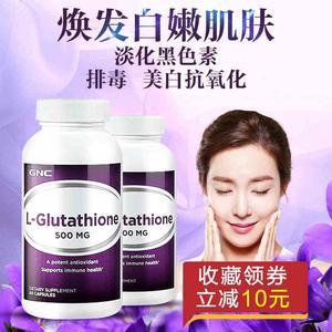 2瓶GNC谷胱甘肽500mg美白丸抗衰老L-Glutathione淡化黑色素