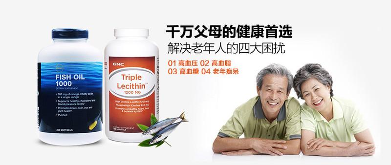 GNC鱼油保健品