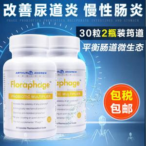 2瓶美国筠道噬菌体floraphage成人益生菌益生元肠胃调理30粒